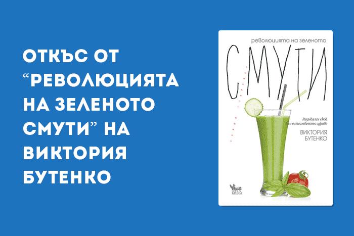 """Откъс от """"Революцията на зеленото смути"""" на Виктория Бутенко"""