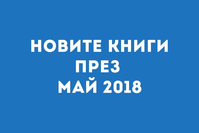 Новите книги през Май 2018