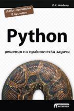 Python. Решения на практически задачи