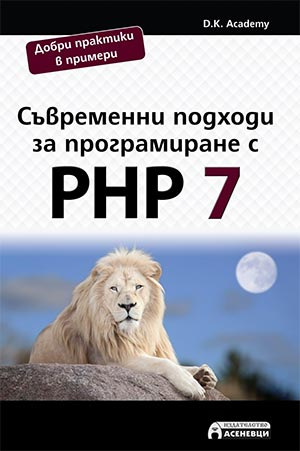 Съвременни подходи за програмиране с PHP 7