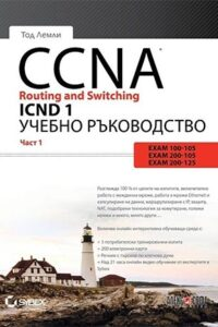 CCNA Routing and Switching ICND 1. Част 1