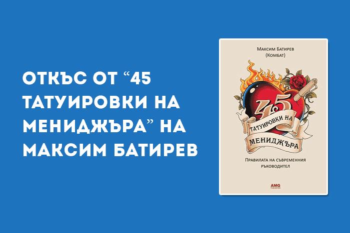 """Откъс от """"45 татуировки на мениджъра"""" на Максим Батирев"""