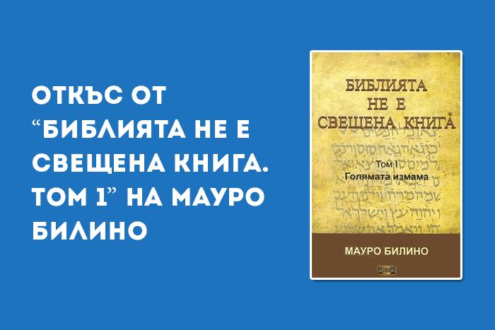 """Откъс от """"Библията не е свещена книга. Том 1"""" на Мауро Билино"""