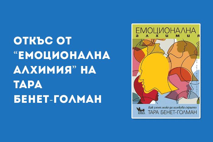 """Откъс от """"Емоционална алхимия"""" на Тара Бенет-Голман"""
