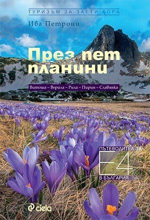 През пет планини. Витоша - Верила - Рила - Пирин - Славянка