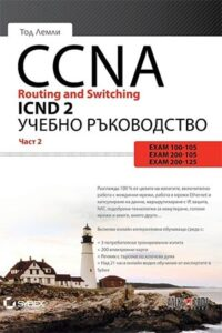CCNA Routing and Switching ICND 2. Част 2