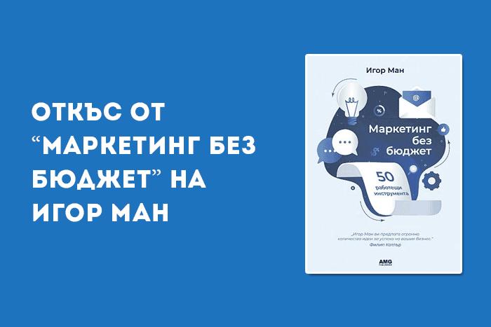 """Откъс от """"Маркетинг без бюджет"""" на Игор Ман"""