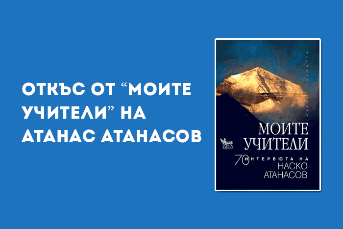 """Откъс от """"Моите Учители"""" на Атанас Атанасов"""