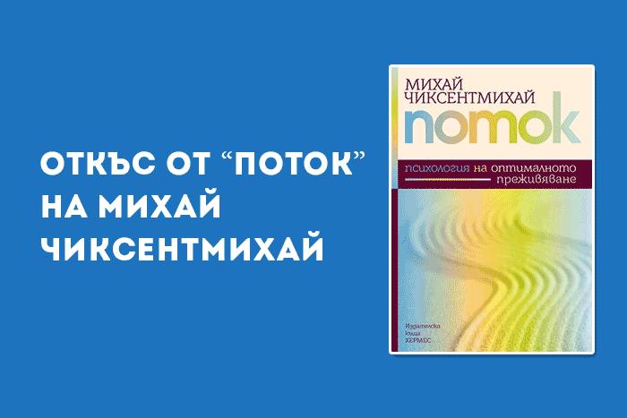 """Откъс от """"Поток"""" на Михай Чиксентмихай"""