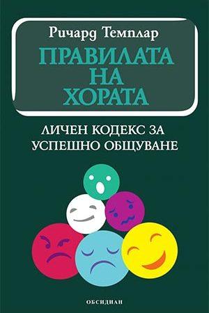 Правилата на хората. Личен кодекс за успешно общуване