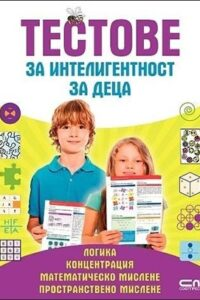 Тестове за интелигентност за деца