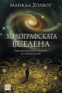 Холографската вселена