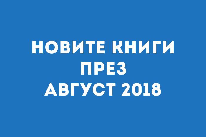 Новите книги през Август 2018