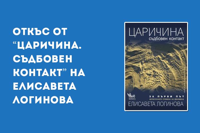 """Откъс от """"Царичина. Съдбовен контакт"""" на Елисавета Логинова"""
