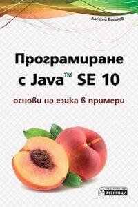 Програмиране с Java TM SE 10. Основи на езика в примери