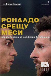 Роналдо срещу Меси. Надпреварата за най-велик футболист