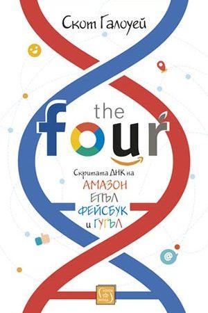 The Four. Скритата ДНК на Амазон, Епъл, Фейсбук и Гугъл