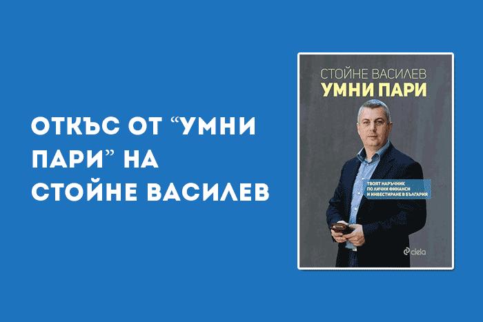 """Откъс от """"Умни пари"""" на Стойне Василев"""