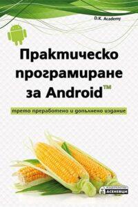 Практическо програмиране за Android. Трето издание