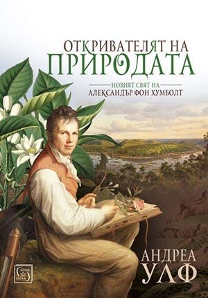 Откривателят на природата. Новият свят на Александър фон Хумболт
