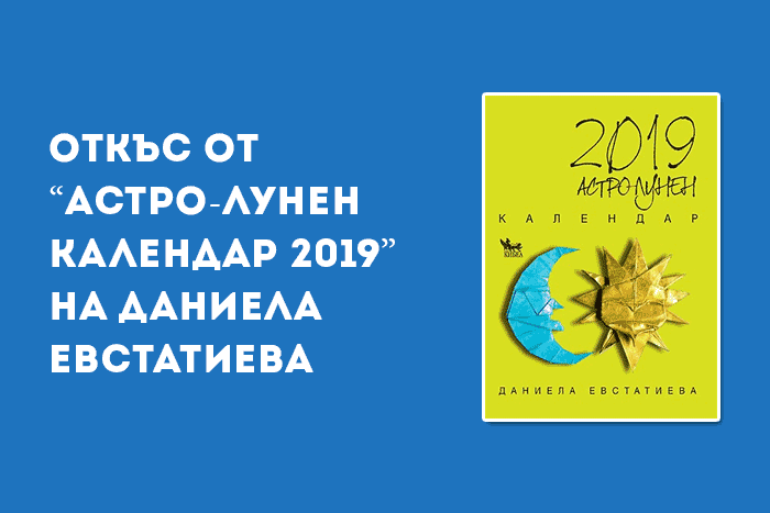 """Откъс от """"Астро-лунен календар 2019"""" на Даниела Евстатиева"""