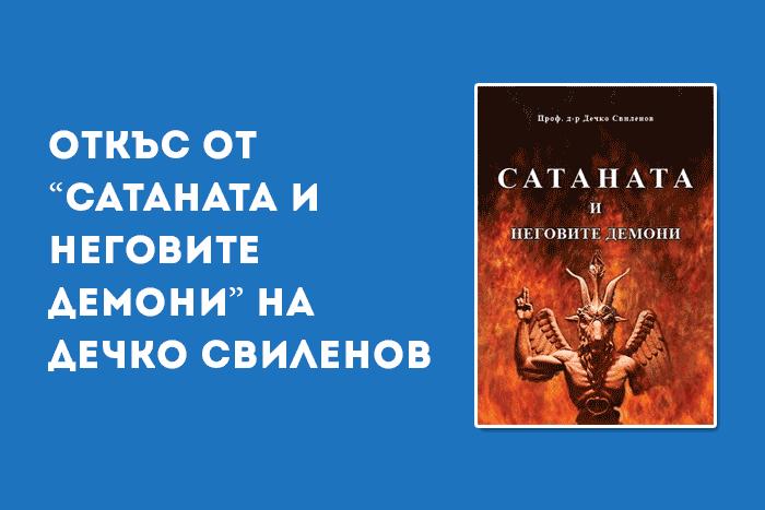 """Откъс от """"Сатаната и неговите демони"""" на Дечко Свиленов"""