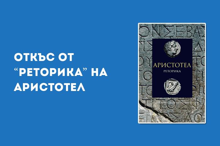 """Откъс от """"Реторика"""" на Аристотел"""