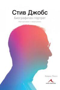 Стив Джобс. Биографичен портрет