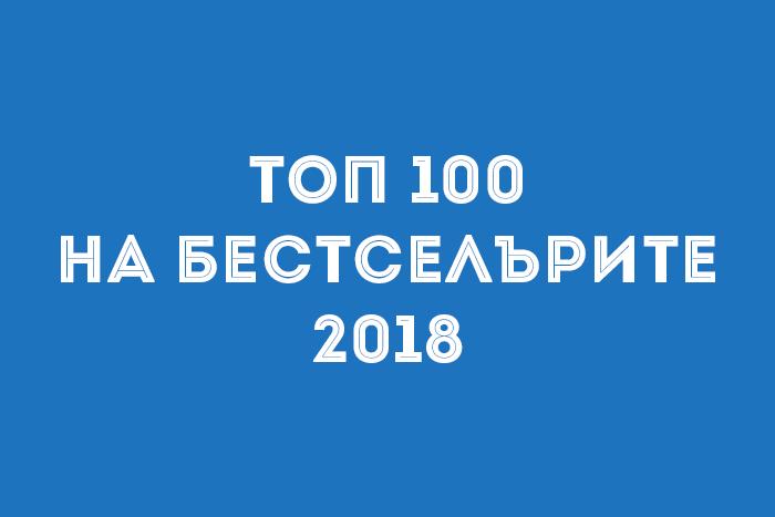 Топ 100 на бестселърите за 2018г.
