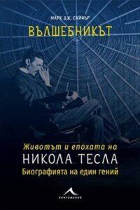 Вълшебникът. Животът и епохата на Никола Тесла