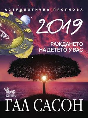 2019. Астрологична прогноза