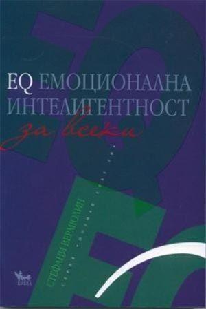 EQ. Емоционална интелигентност за всеки
