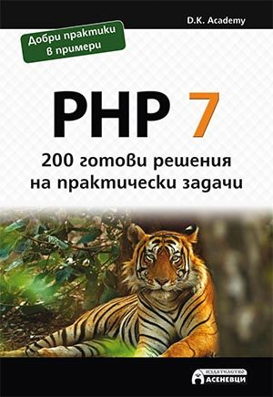PHP 7. 200 готови решения на практически задачи