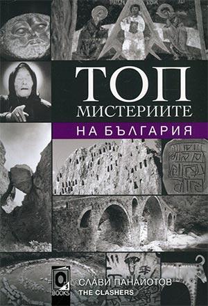 Топ мистериите на България