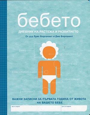 Бебето. Дневник на растежа и развитието