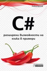 C#. Разширени възможности на езика в примери