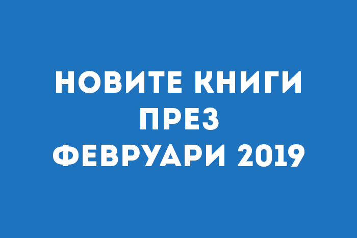Новите книги през Февруари 2019