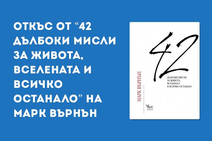 """Откъс от """"42 дълбоки мисли за живота, вселената и всичко останало"""" на Марк Върнън"""