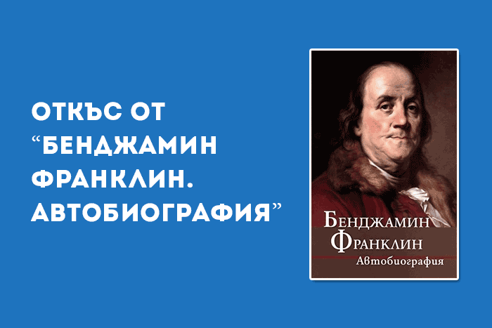 """Откъс от """"Бенджамин Франклин. Автобиография"""" от Бенджамин Франклин"""