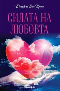 Силата на любовта