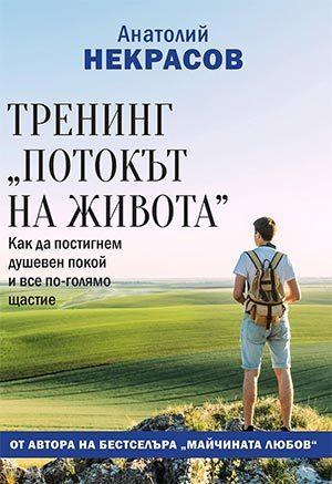 """Тренинг """"Потокът на живота"""". Как да постигнем душевен покой и все по-голямо щастие"""