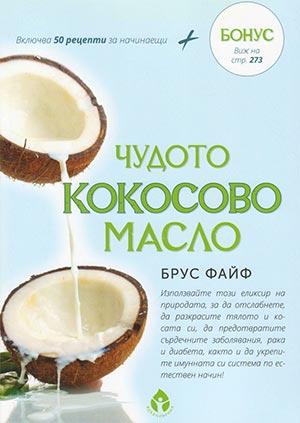Чудото кокосово масло