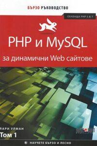 PHP и MySQL за динамични Web сайтове. Бързо ръководство. Том 1