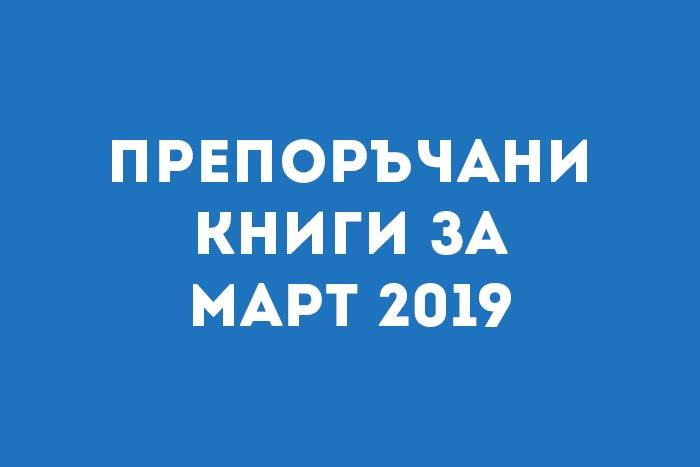 Препоръчани книги за Март 2019
