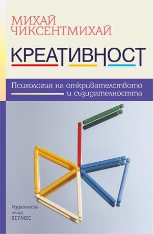 Креативност. Психология на откривателството и съзидателността