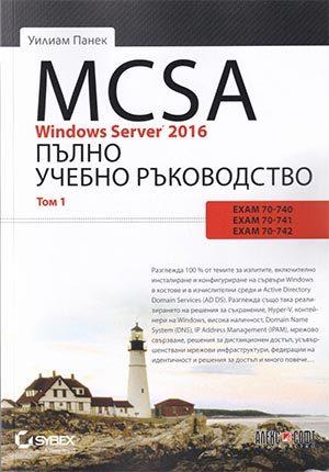 MCSA Windows Server 2016. Пълно учебно ръководство. Том 1