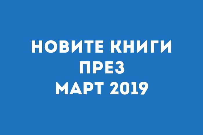 Новите книги през Март 2019