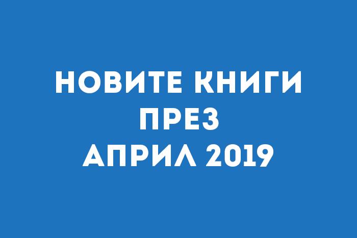Новите книги през Април 2019