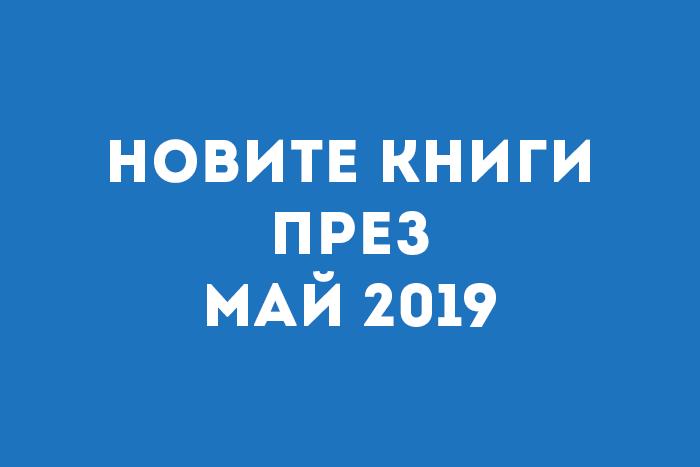 Новите книги през Май 2019