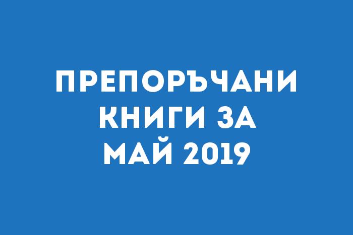 Препоръчани книги за Май 2019